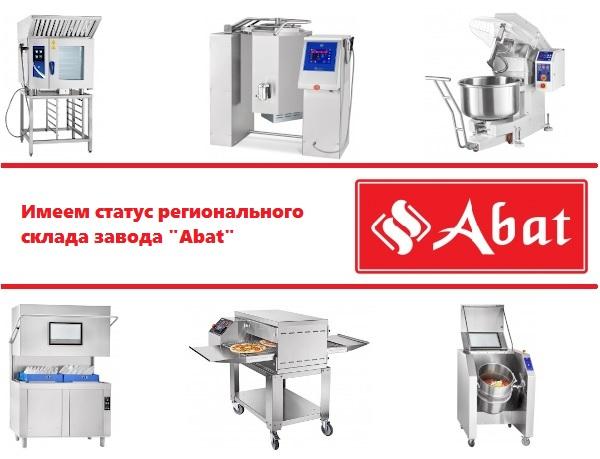 """Региональный склад завода """"Abat"""""""