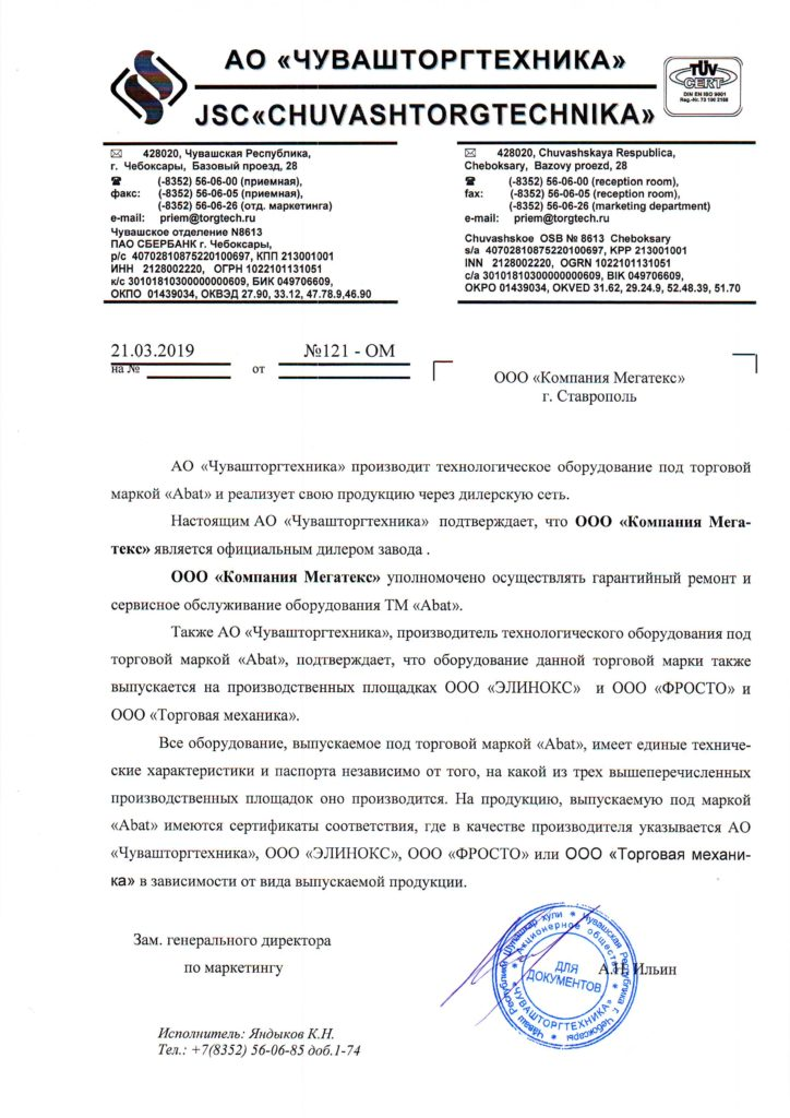 Сертификат регионального склада Abat - компания Мегатекс