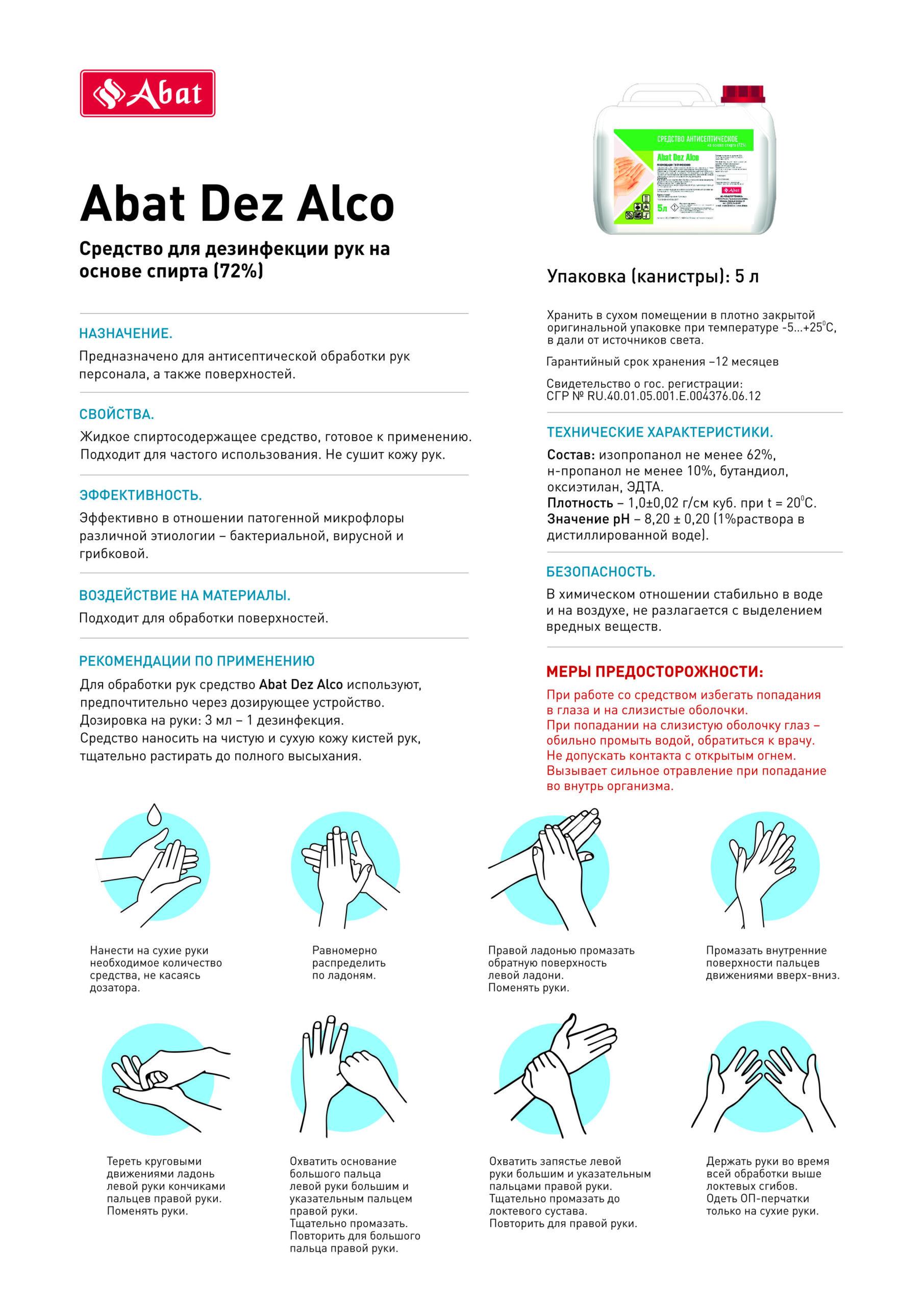 Средство для дезинфекции рук на основе спирта Abat Dez Alco
